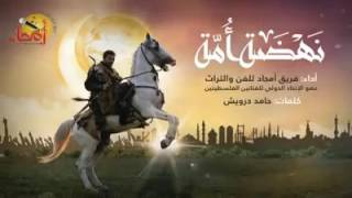 أغنية مسلسل أرطغرل مترجمة للعربية