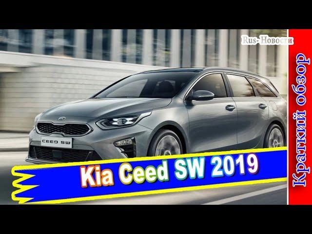 Авто обзор - Kia Ceed SW 2019 – универсал нового поколения с комплектациями для России
