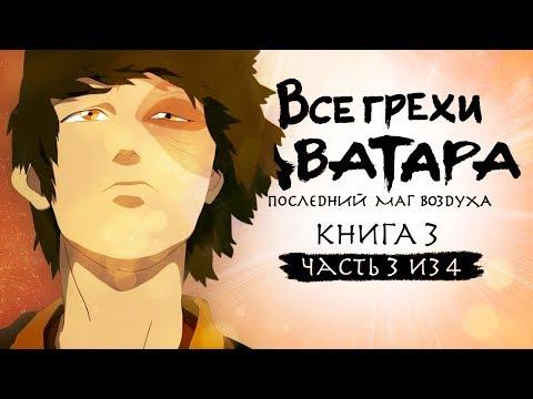 Мультфильм аватар аанг 3 сезон