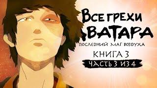"""Все грехи и ляпы 3 сезона """"Аватар: Легенда об Аанге"""" (часть 3 из 4)"""