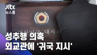 정부, 뉴질랜드 '성추행 의혹' 외교관에 귀국 지시 / JTBC 뉴스룸