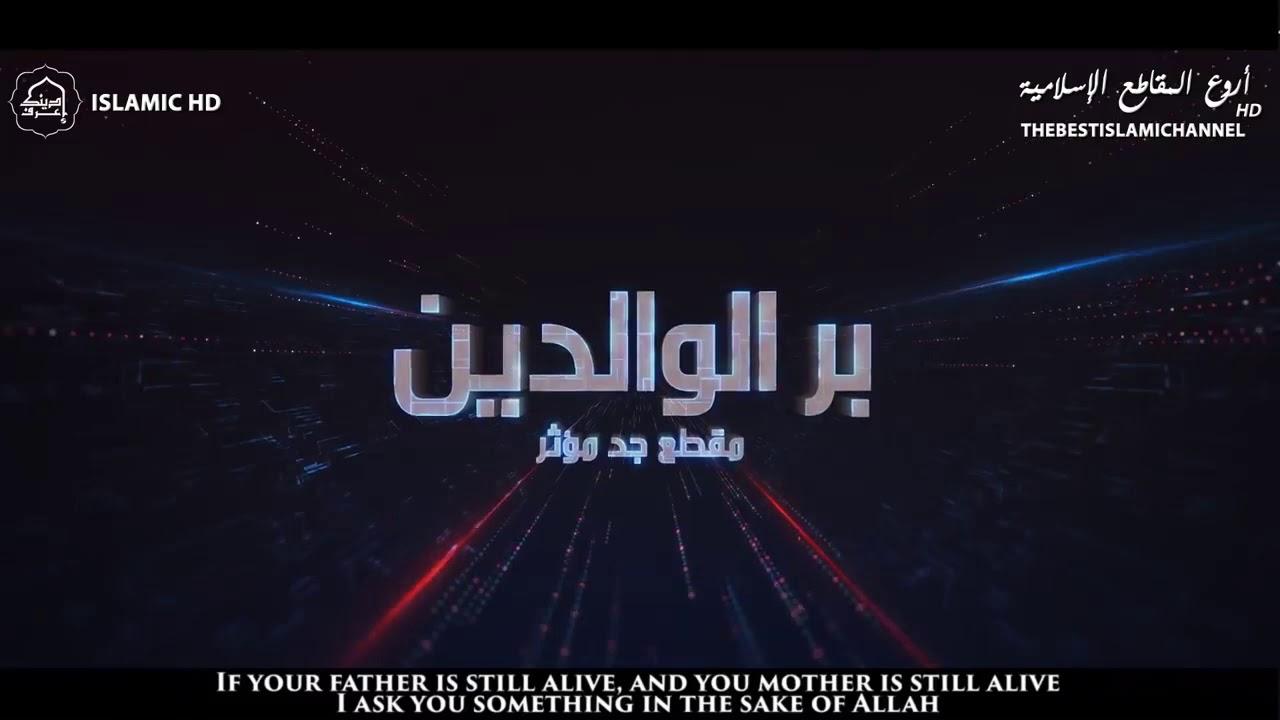 كلام مؤثر عن بر الوالدين الشيخ لم يتمالك نف Youtube