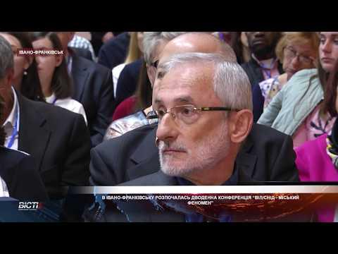"""В Івано-Франківську розпочалась дводенна конференція """"ВІЛ/СНІД — міський феномен"""""""