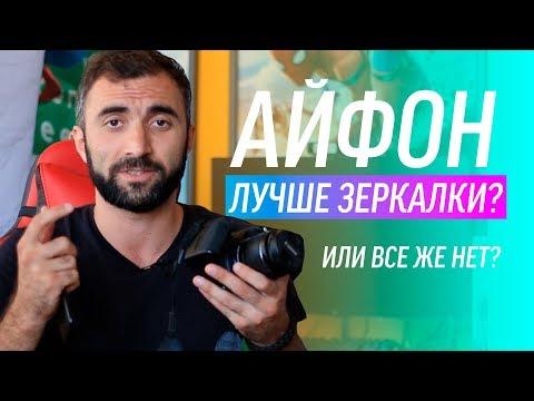 Что выбрать - зеркалку или смартфон? Сравнение Canon EOS 650D и IPhone 7
