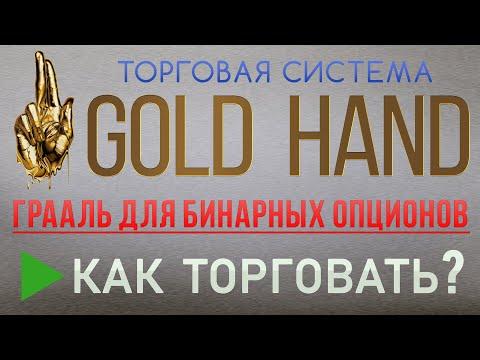 GOLD HAND -