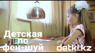 детская по фен-шуй. Базовые советы