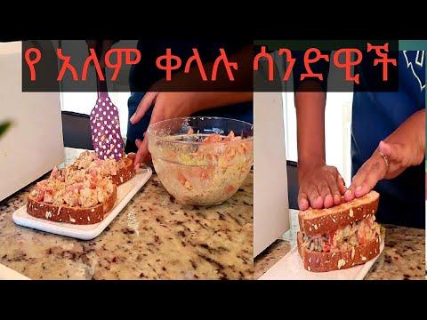 News Magazine Cooking: ቀላል የሳንድዊች አሰራር