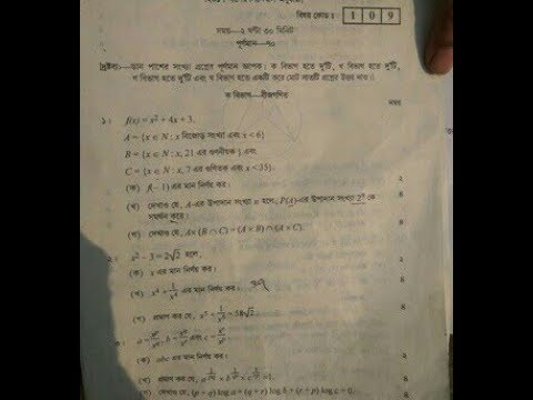 SSC math question out 2018 | All Board  | Star Education thumbnail