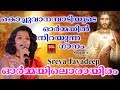 Ormayil By Sreya Jayadeep # Christian Devotional Songs Malayalam 2018 # Sreya  Christian Devotional