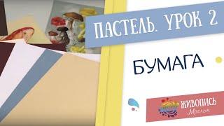 Пастель для новичков - Урок 2. Бумага. Юлия Фадюшина