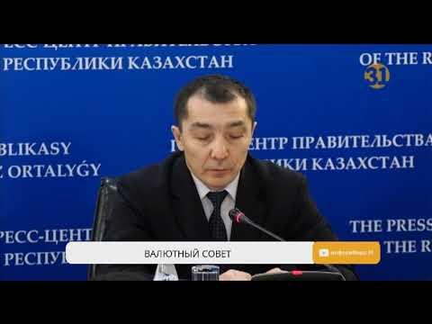 Национальный банк Казахстана будет работать над предсказуемостью обменного курса