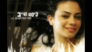 נינט טייב - הכל יכול לקרות - Ninet Tayeb