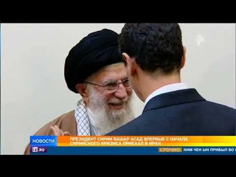 Асад прилетел в Иран