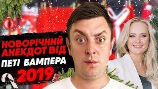 Петя Бампер вітає з Новим роком 2019.
