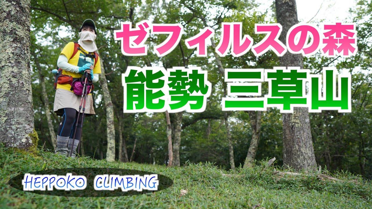 【へっぽこ登山】能勢三草山(大阪府)ゼフィルスの森 稀少な蝶々は見れたかな