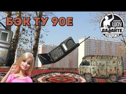 Давайте разберёмся - ЖК Домодедово парк - Бэк ту 90е
