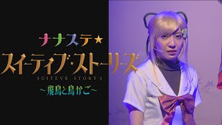 BD STORE:https://store.odd-inc.co.jp/categories/2303739 HP:https://www.odd-inc.co.jp/stage/7st_asuka/ 前作 ...