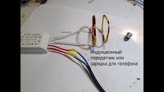 Беспроводная зарядка для телефона из электронного трансформатора.