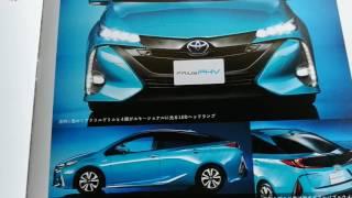 トヨタ・プリウスPHV 新型プリウスPHVのチラシが届いた thumbnail