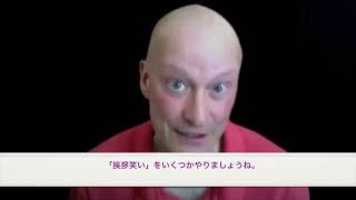 Laughter Yoga Joy! Compilation with Robert Rivest 日本語字幕付き 世...