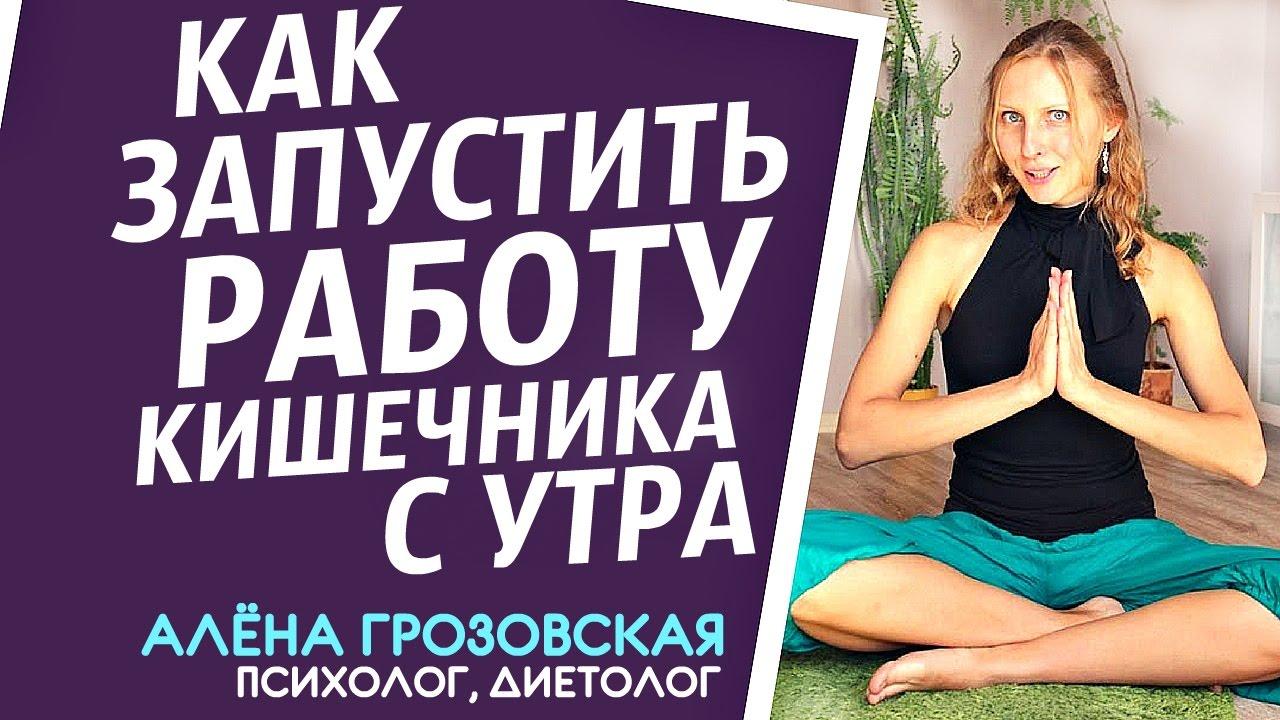 Как запустить работу кишечника с утра / как улучшить пищеварение / Алёна Грозовская / ЭкоЛайф
