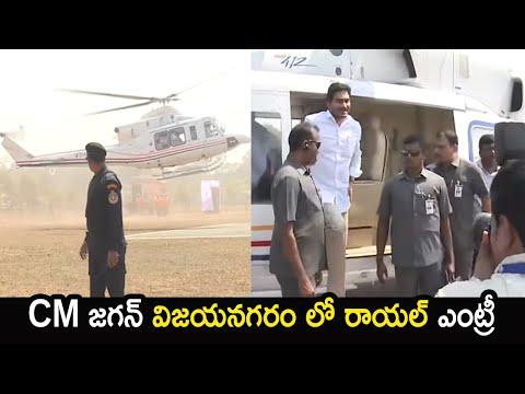 AP CM Jagan Grand Entry At Vizianagaram | Royal Entry | Helicopter Landing | 99Telugu