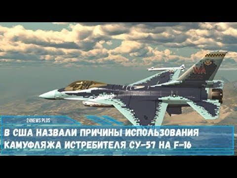 В США назвали причины использования камуфляжа истребителя Су-57 на F-16