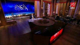 عمرو أديب: أي زيادة أسعار في أوروبا سندفع ثمنها في مصر