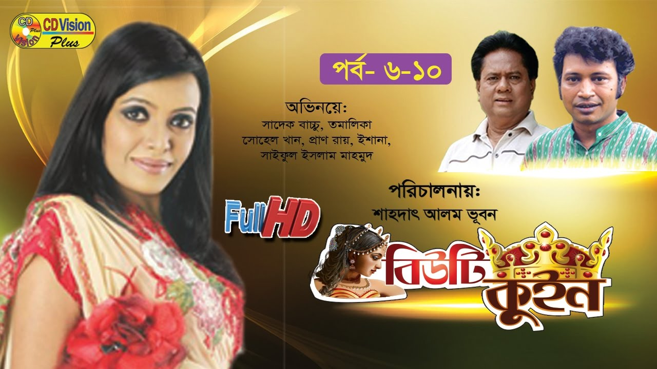 Beauty Queen (Episode 06-10) | Dharabahik Natok | Sadek Bacchu, Sabbir Ahmed, Tomalika | CD Vision