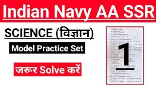 Navy science practice set || Navy practice set 2018 || navy science questions