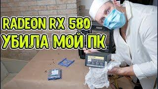 Ryzen 5 2400G + RX580/8Gb. ЖЕСТЬ! Пришлось менять БП.