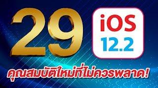 iOS 12.2 ตัวเต็มมาแล้ว! 29 คุณสมบัติใหม่ล่าสุดที่ไม่ควรพลาด!