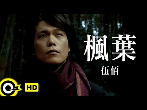 伍佰 Wu Bai&China Blue【楓葉 Maple】Official Music Video