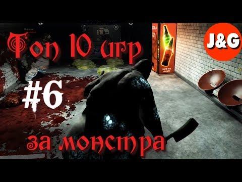 Топ 10 игр в которых вы играете за монстра #6