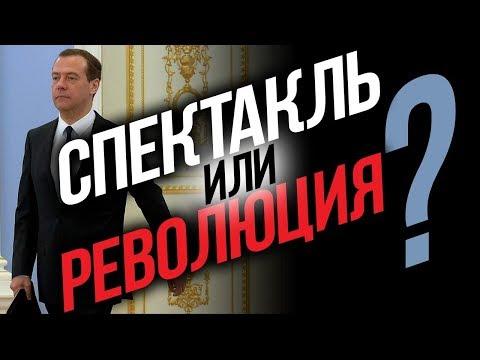 Мишустин, Медведев и новая Конституция. Что скрывается за дымовой завесой? К. Сёмин. Н. Платошкин