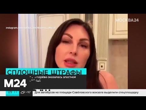 Актриса Бочкарева отрицает свое задержание с кокаином - Москва 24