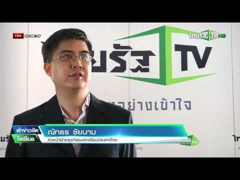 ไทยรัฐทีวีประเดิมให้ส่งไลน์ขึ้นจอ | 10-08-58 | เช้าข่าวชัดโซเชียล | ThairathTV