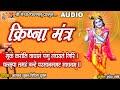 Krishna Mantra Jaap || Mukam Karoti Vachalam Mantra Jaap 108 || Best Mantra Collection || Devotional