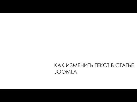 Как изменить текст статьи Joomla