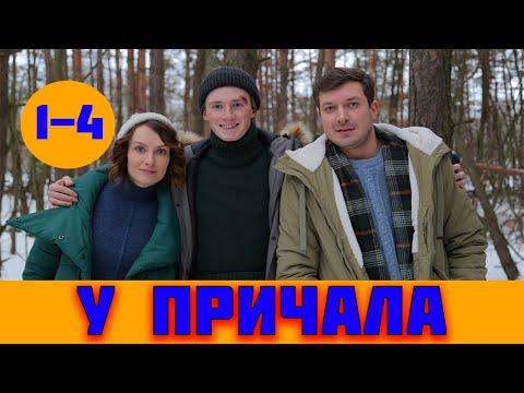 У ПРИЧАЛА 1 - 4 СЕРИЯ (премьера, 2019) / ВСЕ СЕРИИ Анонс