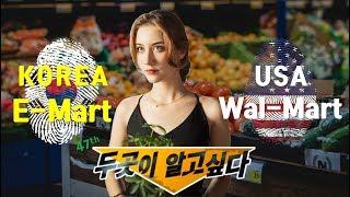 (ENG SUB) [현지 중계] 여친 엄마와 함께하는 월마트&이마트 전격 비교! What