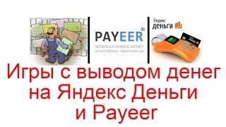 8 лучших игр с выводом денег на Яндекс Деньги и Payeer