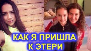 Алина Загитова рассказала как она решилась пойти на просмотр к Этери Тутберидзе