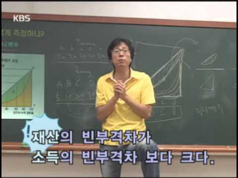 [최진기의 생존경제 24] GDP 성장, 착각의 늪에서 벗어나자! (2009.09.13)