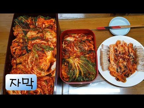 ★김장ㅡ6포기로 미니 김장을 담아보세요.★☆preparing Kimchi For The Winter☆