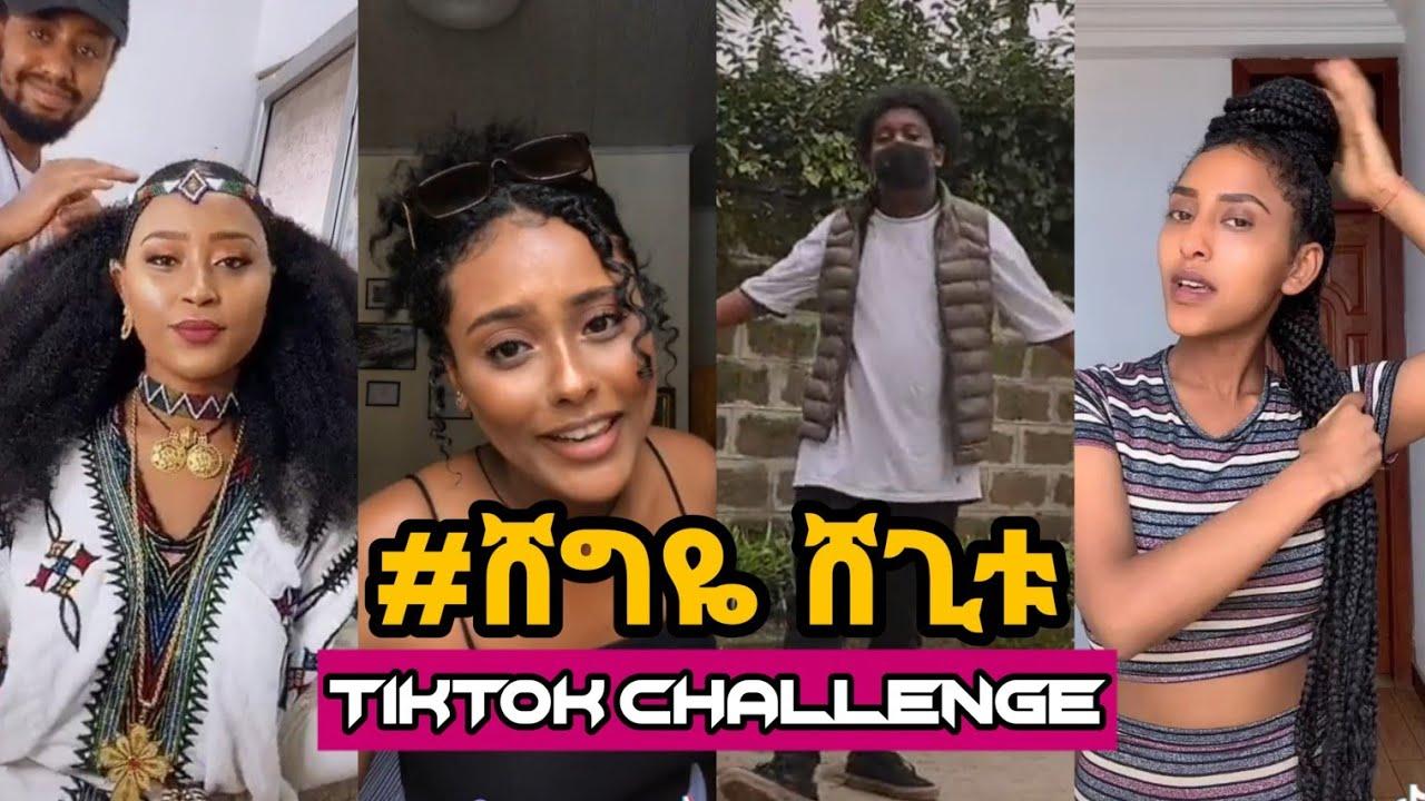 ሸግዬ ሸጊቱ - NEW SHEGYE SHEGITU ETHIOPIAN CHALLENGE | ethio tiktok | ethiopian tik tok