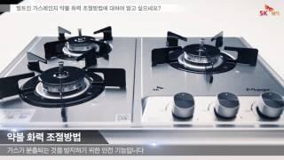 [Magic] 빌트인 가스레인지 점검 방법 종합편