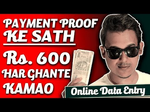 Data Entry and Copy Paste online job - Payment proof