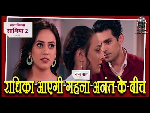 radhika-will-come-between-gehna-anant---saath-nibhaana-saathiya-2-|-26th-november-2020-|-sns-2-news
