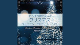 Provided to YouTube by TuneCore Japan きよしこの夜 (オルゴール) · Relax α Wave ぐっすり眠れるα波 ~ クリスマス プレミアム・オルゴール・ベスト ℗...